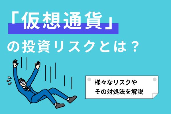 暗号資産(仮想通貨・ビットコイン)投資のリスク