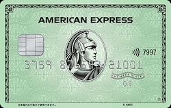 アメリカン・エキスプレスR・カード