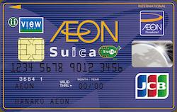 イオンカードSuica