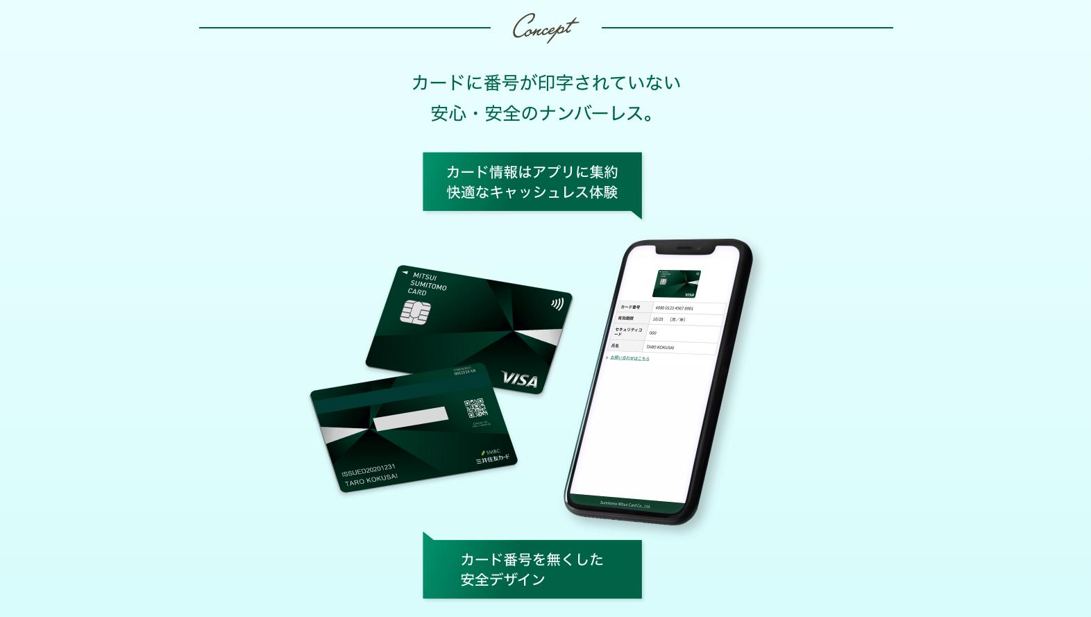 カード公式サイト