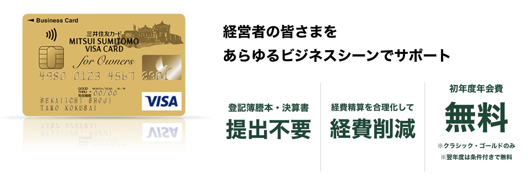 """""""三井住友カードゴールド"""""""