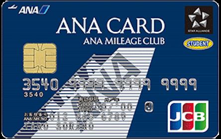 ANAJCB学生カード