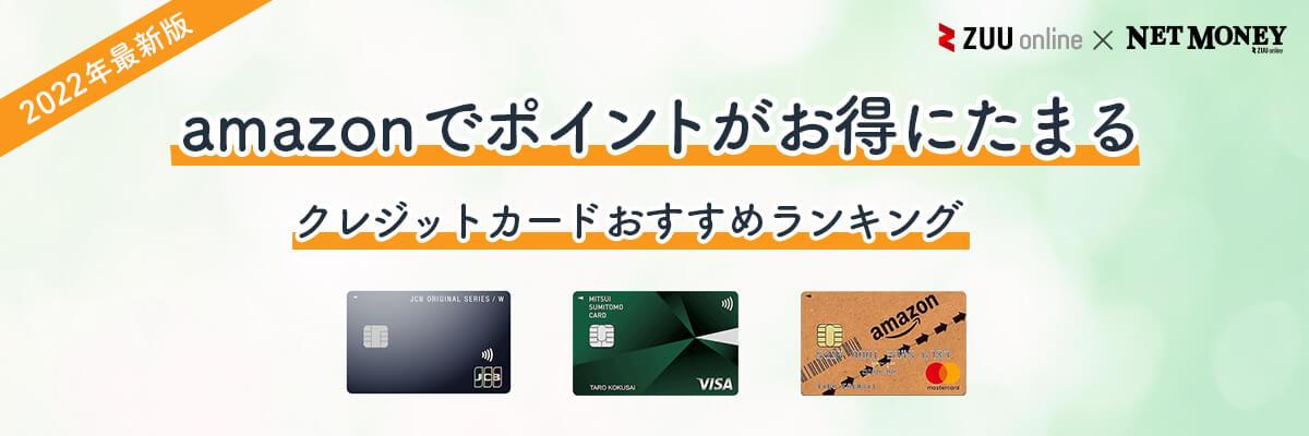 【2021年最新】Amazonでお得なおすすめクレジットカードランキング|厳選10枚を徹底比較
