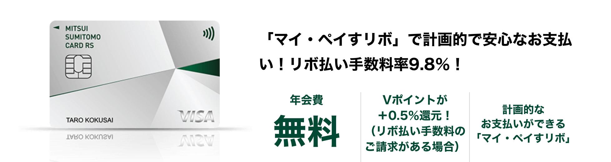 三井住友カードリボスタイル