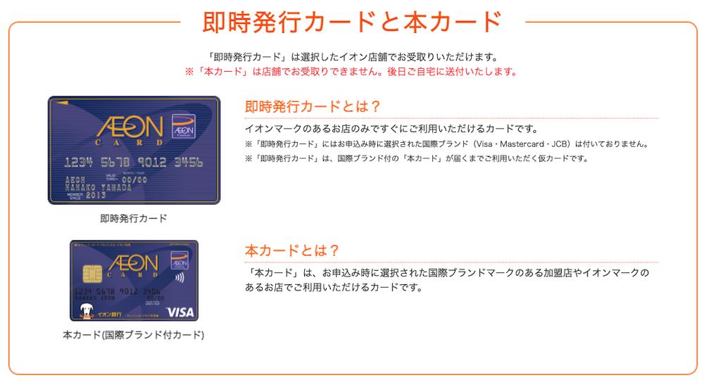 仮カード発行