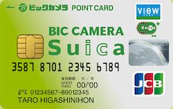 ビッグカメラSuicaカード
