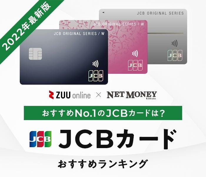 【2021年】クレジットカードおすすめランキング 初心者におすすめの10社をプロが徹底解説