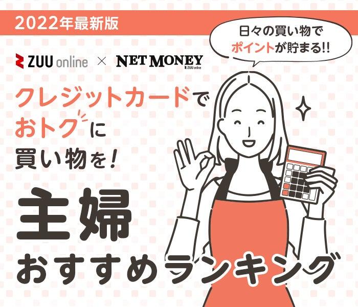 【2021年7月最新!】主婦におすすめのクレジットカード比較ランキング|厳選10枚を徹底比較