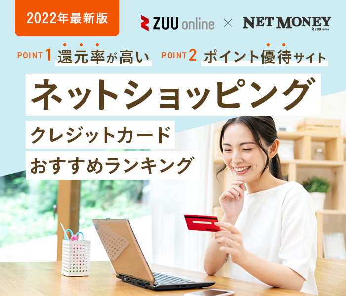 【2021年】ネットショッピングにおすすめのクレジットカード比較ランキング 厳選10枚を徹底比較