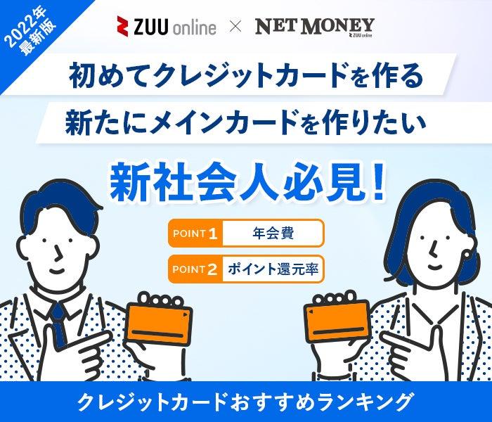 【2021年】新社会人におすすめのクレジットカードランキング|社会人におすすめの10社をプロが徹底解説