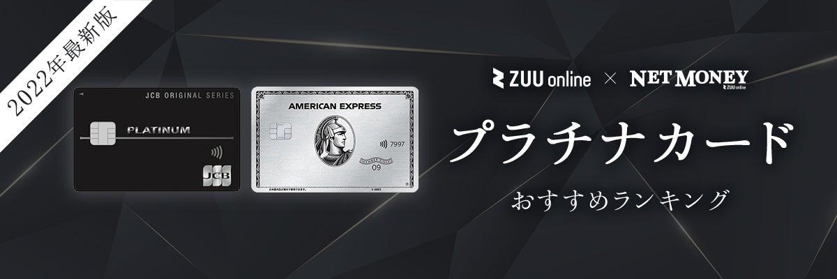 【2021年最新】プラチナカードおすすめランキング10選