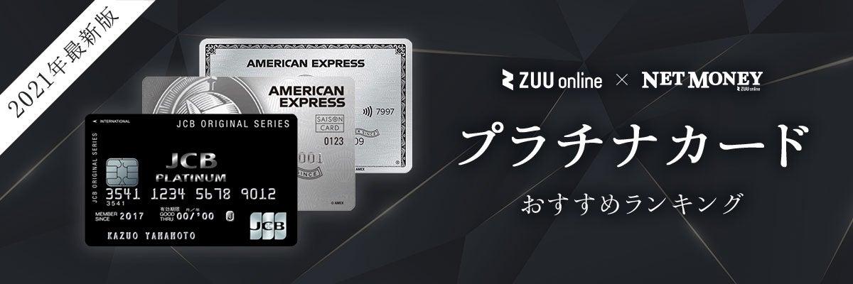 【2021年最新版】プラチナカードおすすめランキング10選