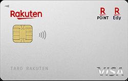 楽天カードに合うクレジットカードおすすめランキング