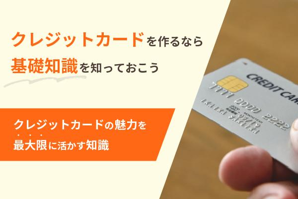 クレジットカードについて知っておきたい知識