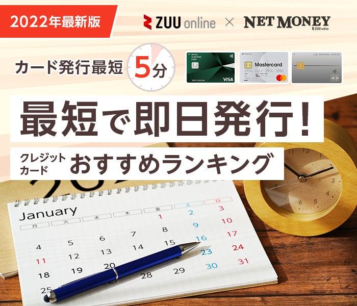 【2021年最新版】即日発行できるクレジットカードランキング
