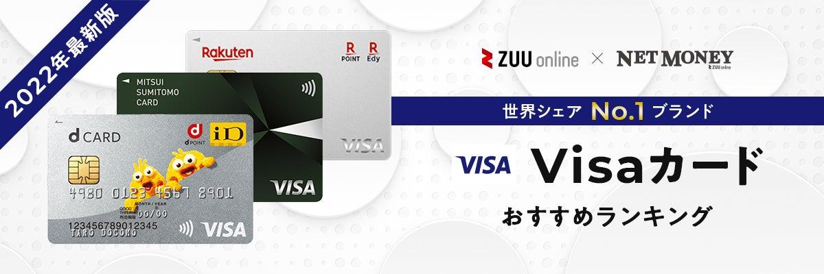 【2021年最新】VISAカードおすすめ比較ランキング VISAブランド対応の厳選11枚を徹底比較