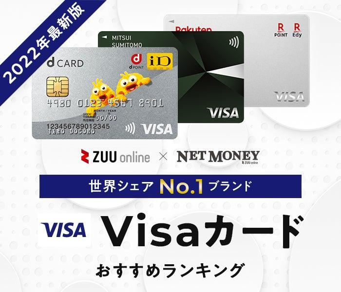2021年6月最新!】VISAカードおすすめ比較ランキング 厳選10枚を徹底比較
