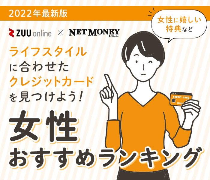 【2021年7月最新版】女性におすすめのクレジットカード比較ランキング|厳選10枚を徹底比較