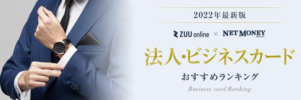 【2021年最新】法人・ビジネスカードおすすめランキング12選|おすすめの法人カード12枚をプロが徹底比較