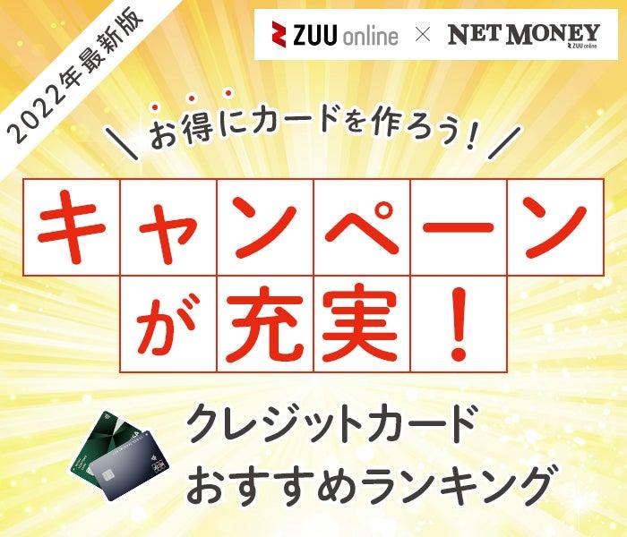 【2021年最新版】キャンペーンが魅力的なクレジットカードランキング