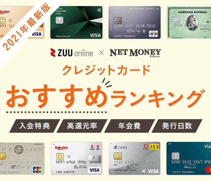 【2021年最新・徹底比較】クレジットカードおすすめ人気ランキング|お得なカード40枚をプロが徹底比較