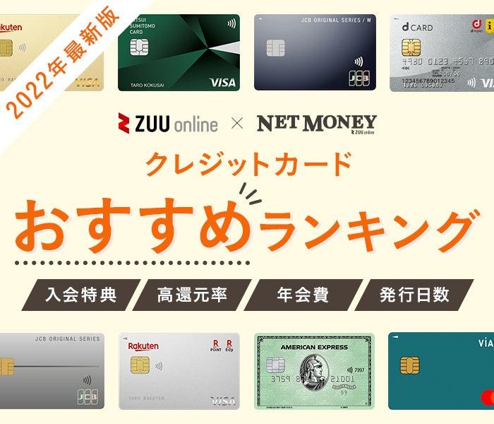 【2021年最新・徹底比較】おすすめクレジットカード比較ランキング 初心者でも使いやすい人気のクレカをプロが徹底解説