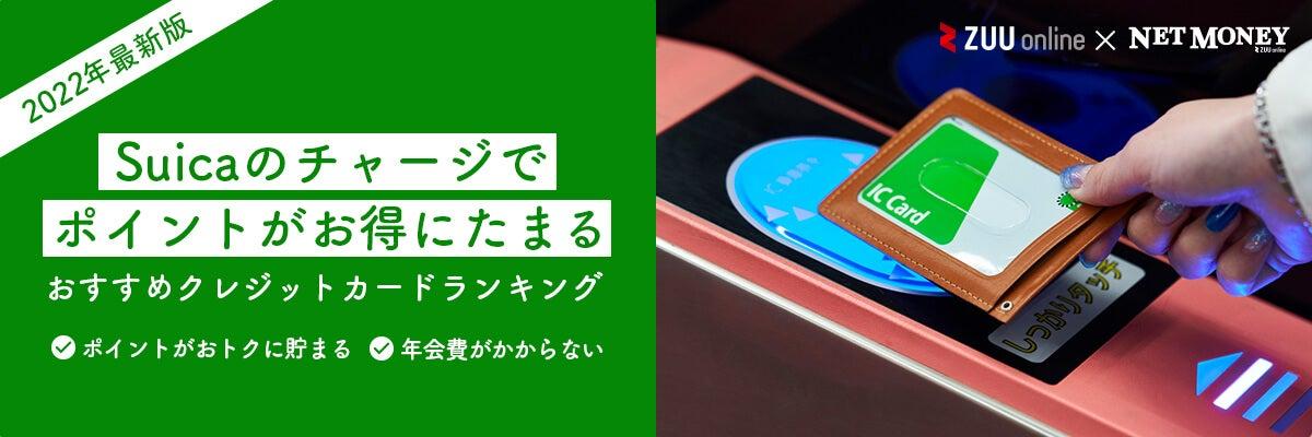 【2021年最新】Suicaチャージでお得なおすすめクレジットカード比較ランキング 厳選12枚を徹底比較
