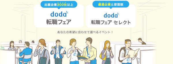 doda,転職フェア