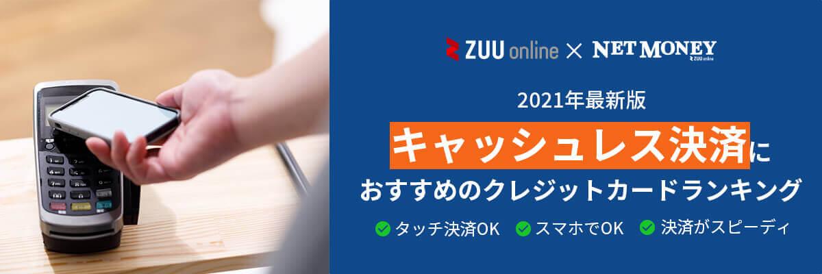 【2021年最新】キャッシュレス決済におすすめのクレジットカード比較|スマホ決済や電子マネーでお得なクレカ10社をプロが徹底解説
