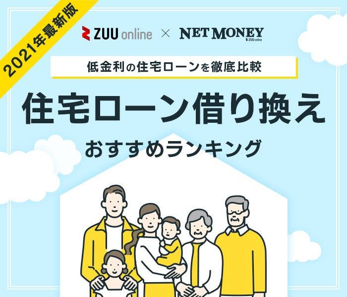 【2021年】住宅ローン借り換えおすすめランキング|初心者におすすめの14社をプロが徹底解説