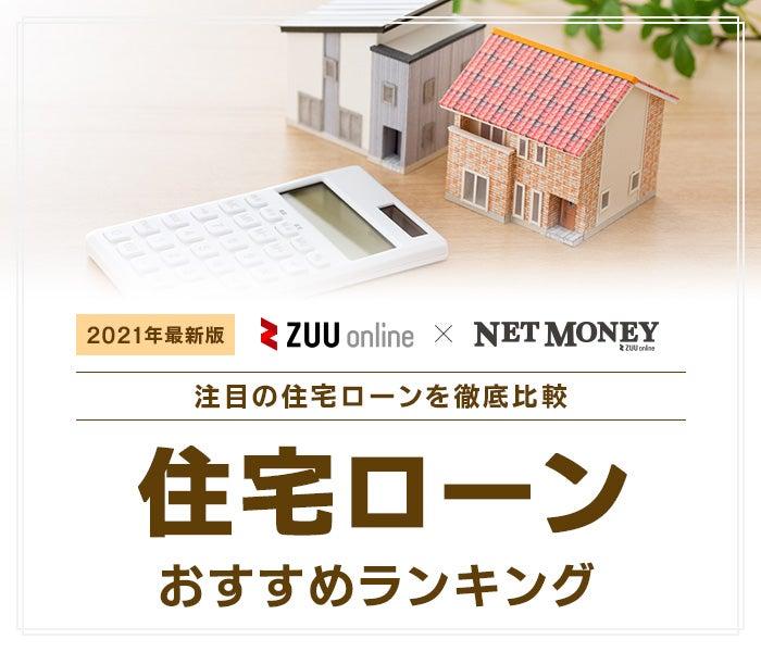 【2021年9月最新版】住宅ローンおすすめ比較ランキング|厳選16社を徹底比較