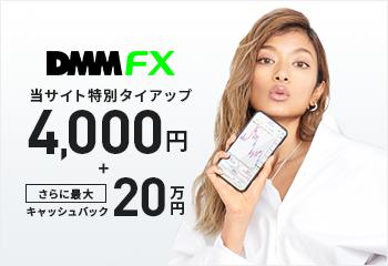 DMM FX,