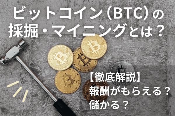 暗号資産(仮想通貨),ビットコイン