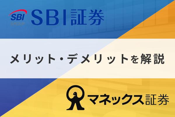 SBI証券 マネックス証券