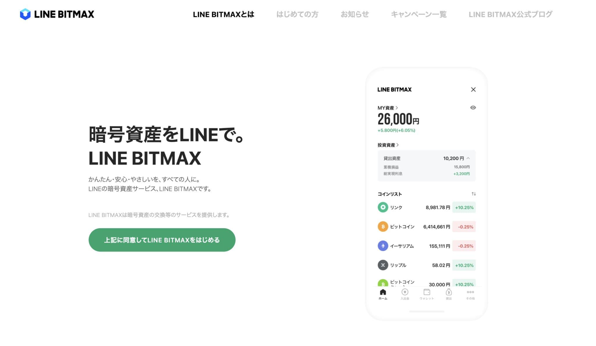 line_bitmax.jpeg