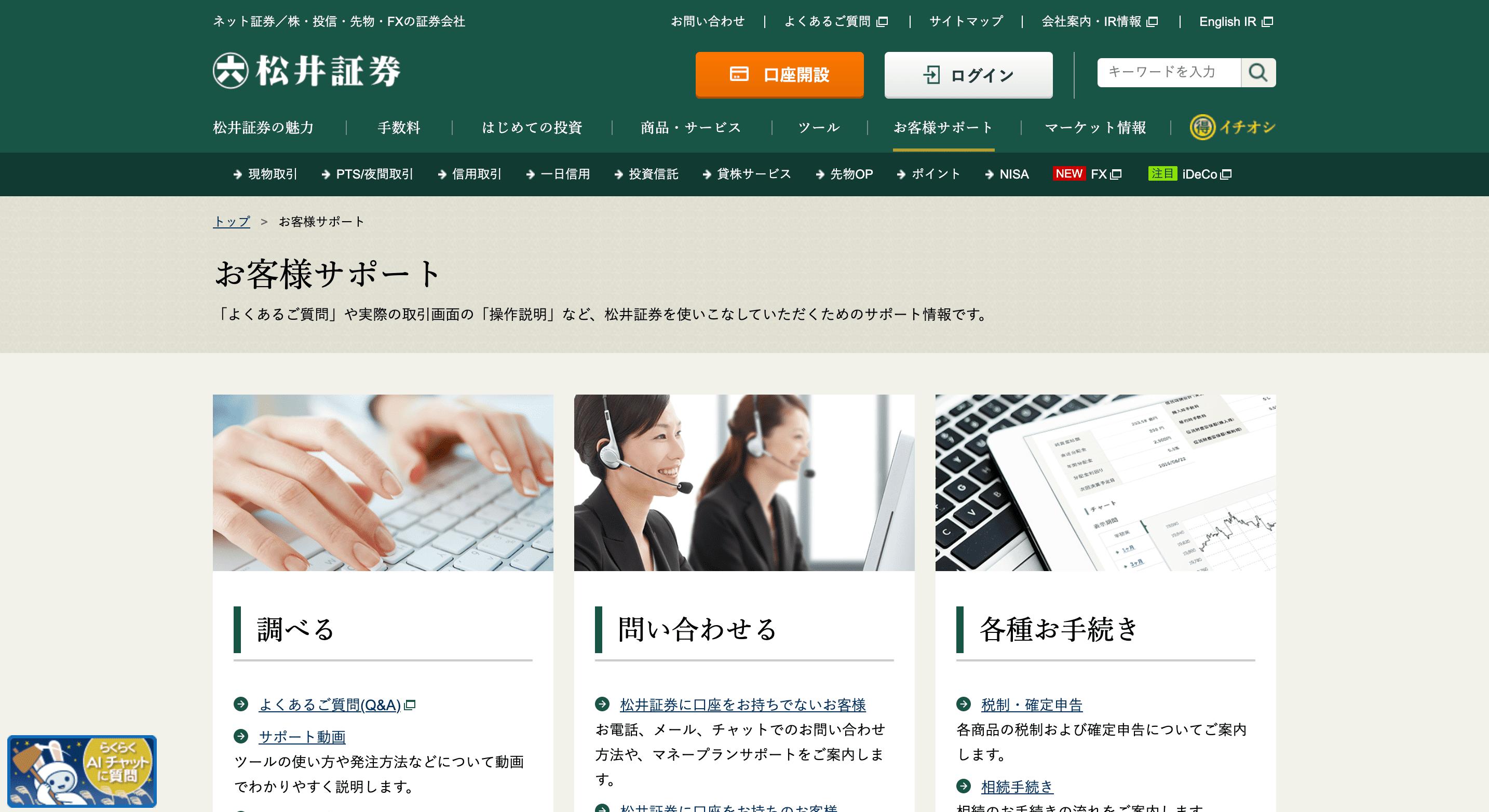 松井証券 サポート体制