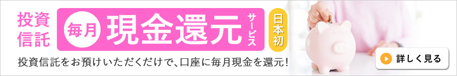 松井証券 現金還元