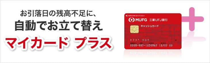 三菱UFJ銀行,マイカードプラス