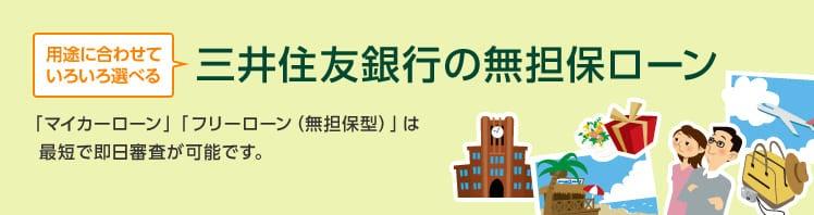 三井住友銀行,マイカードプラス