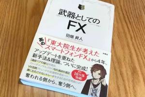 """欲望がうずまくFX市場で生き残るための""""武器""""とはー「武器としてのFX」著者・田畑昇人氏インタビュー"""