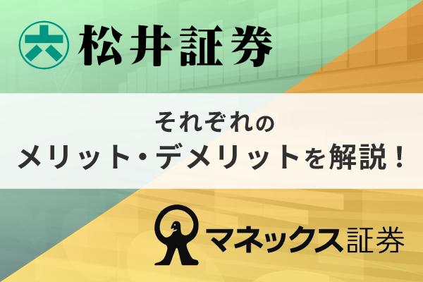 松井証券とマネックス証券はどちらがおすすめ?それぞれのメリット・デメリットを解説!