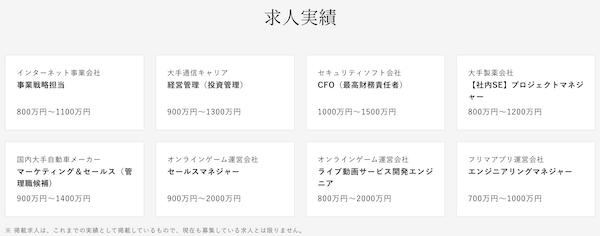 iX転職,紹介企業