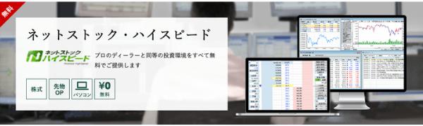 松井証券 ツール