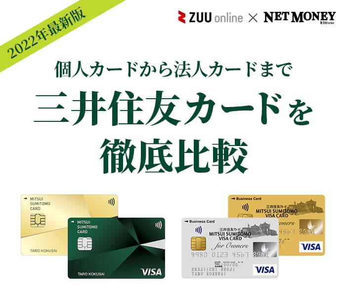 【2021年最新版】三井住友カードを徹底比較