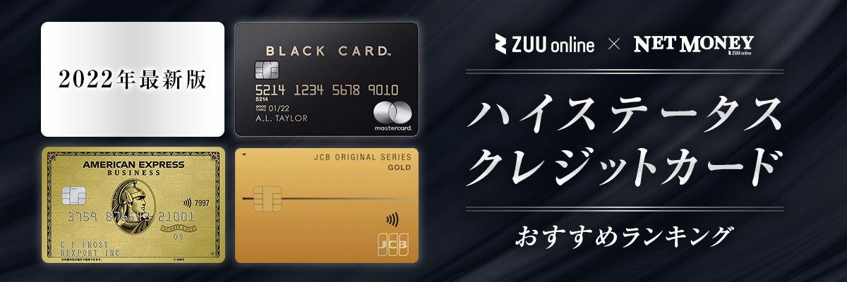 【2021年最新】ステータスが高くかっこいいクレジットカードおすすめ比較ランキング|持っているだけで信頼されるクレカ23枚を徹底解説