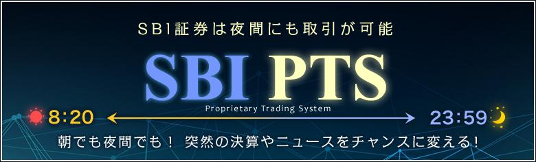SBI証券取引時間