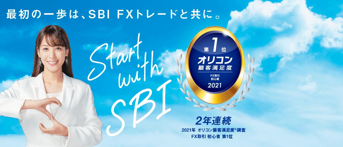 SBI FXについて